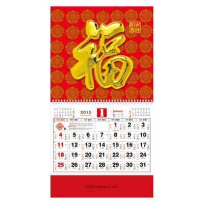 Fook Calendars